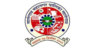 Malegoan Municipal Corporation Recruitment 2020 681 Paramedical Vacancy,malegaon municipal corporation jobs,