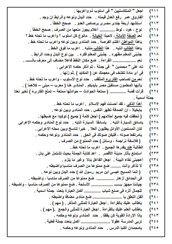 300 سؤال فى النحو لطلاب الصف الثالث الإعدادي مستر/ محمد العفيفي %25D9%2586%25D8%25AD%25D9%2588_008