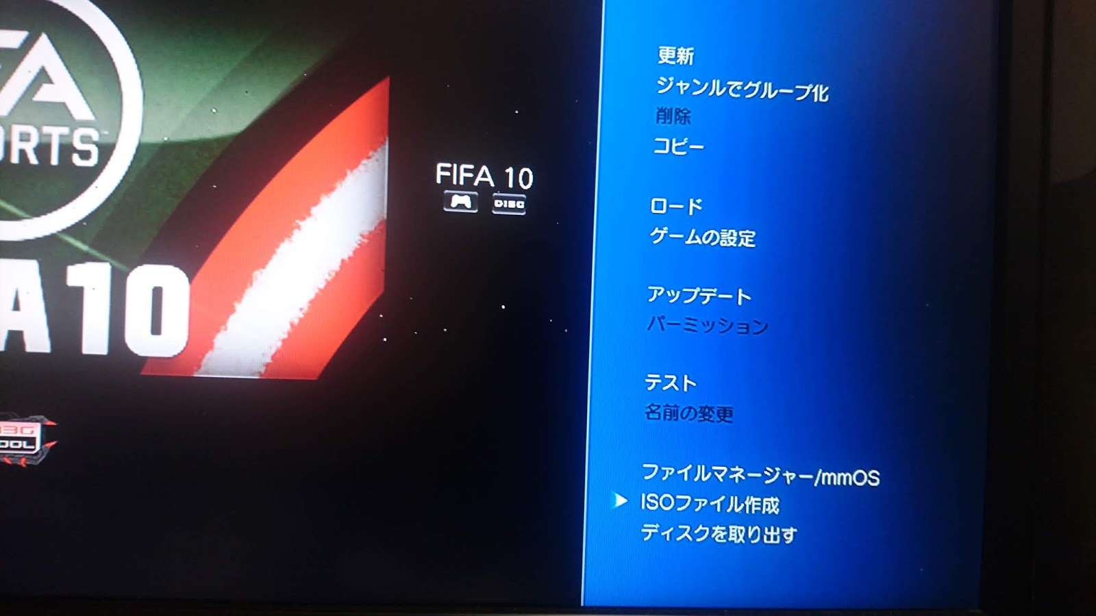 ps3 ソフト 吸出し