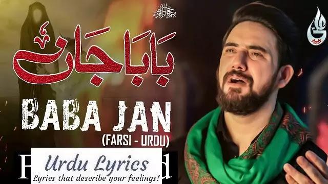 Baba Jan Noha Lyrics - Farhan Ali Waris