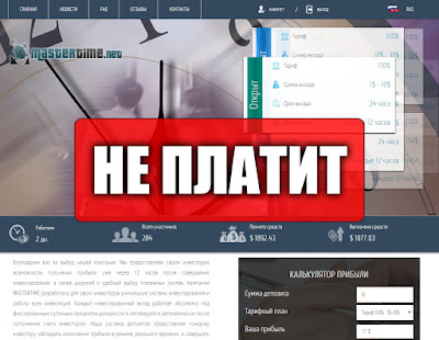 Скриншоты выплат с хайпа mastertime.net