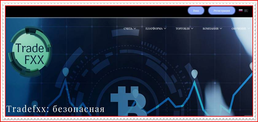 Мошеннический сайт tradefxx.com – Отзывы? Компания Tradefxx мошенники! Информация