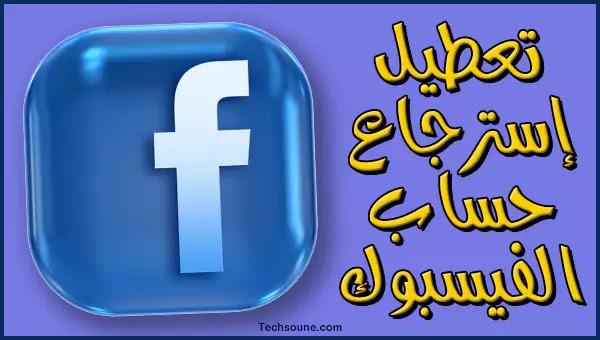 استرجاع حساب فيسبوك 2021