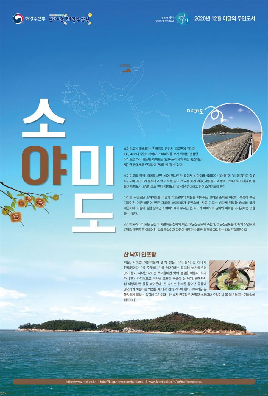 2020년 12월 이달의 무인도서 전북 군산시 '소야미도' 선정