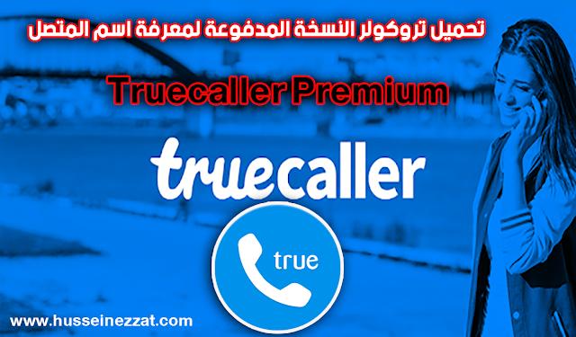 تحميل تروكولر truecaller  لمعرفة اسم المتصل النسخة المدفوعة