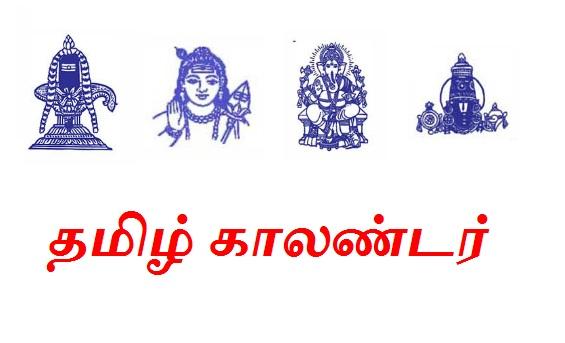 தமிழ் காலண்டர் 2020