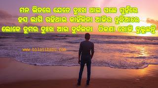 Odia latest status of the day
