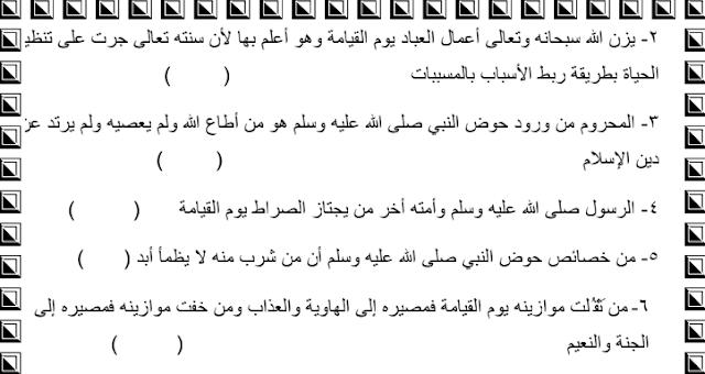 مراجعة اسلامية الصف التاسع مدرسة عبداللطيف سعد الشملان