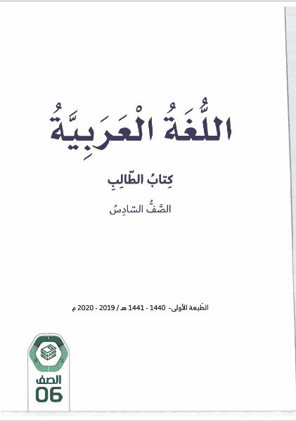 كتاب الطالب في اللغة العربية للصف السادس الفصل الاول 2019-2020