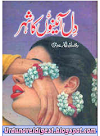 Dil Aaino ka sheher pdf urdu novel by Rukhsana Nigar adnan | Read or download