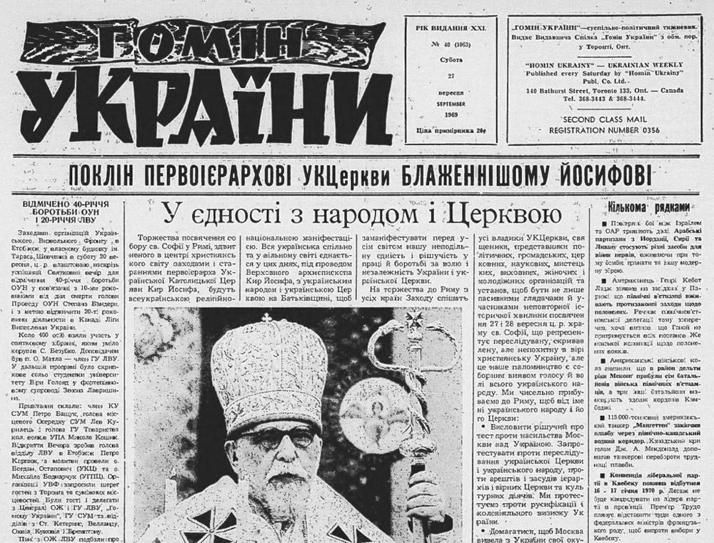 Тижневик «Гомін України» (число за 27 вересня 1969). Лейтмотив видання – служіння українській національній ідеї та українській справі
