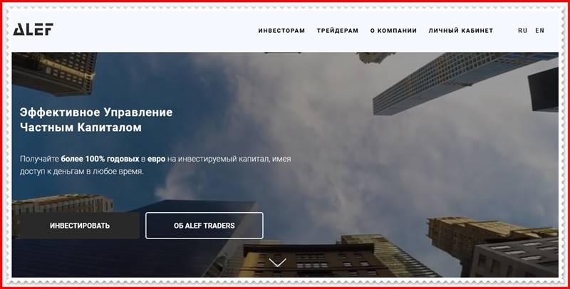 Мошеннический сайт aleftraders.com – Отзывы, развод, мошенники! Alef Traders