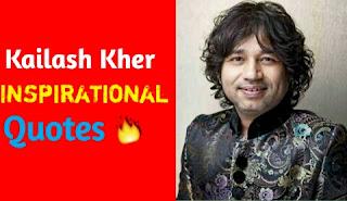 Kailash Kher's Motivational Quotes in Hindi   कैलाश खैर के मोटिवेशनल कोटस्