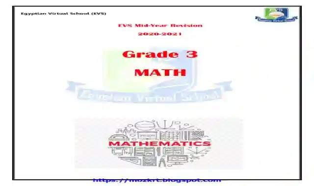 مذكرة المراجعة النهائية فى الماث maths للصف الثالث الابتدائى الترم الاول 2021