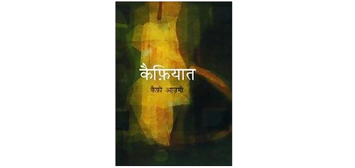 kafi-azmi-book-in-hindi