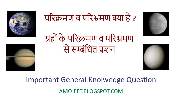 prikraman-pribhrman-kya-hai-solar-system-related-gk-question