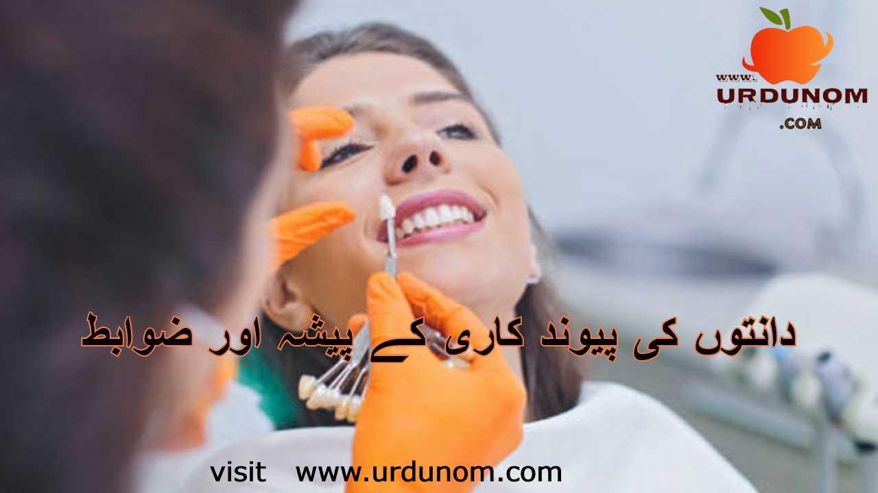 دانتوں کی پیوند کاری کے پیشہ اور ضوابط