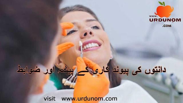 دانتوں کی پیوند کاری کے پیشہ اور ضوابط |danton kee pewand kari ke pesha aur zawabit