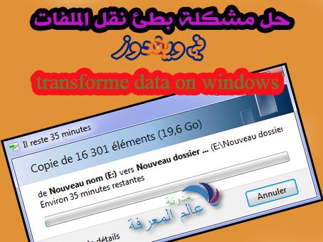 برنامج تسريع نقل الملفات ويندوز 7