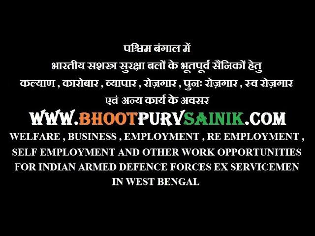 EX SERVICEMEN WELFARE BUSINESS EMPLOYMENT RE EMPLOYMENT SELF EMPLOYMENT IN WEST BENGAL पश्चिम बंगाल में भूतपूर्व सैनिक कल्याण कारोबार व्यापार रोज़गार पुनः रोज़गार स्व - रोज़गार