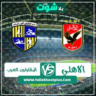 مشاهدة مباراة الاهلي والمقاولون العرب بلس