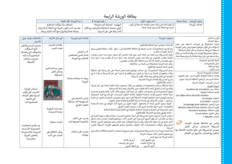 جذاذة بطاقة الورشة 4 رحلة ممتعلة الوحدة الثالثة المستوى الأول pdf