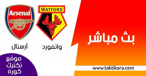 مشاهدة مباراة ارسنال وواتفورد بث مباشر 15-04-2019 الدوري الانجليزي