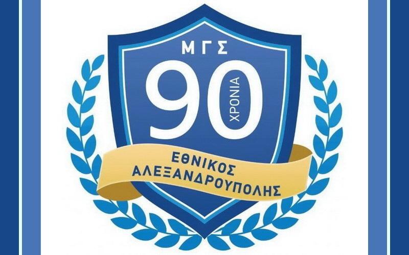 Εκδήλωση για τον εορτασμό των 90 χρόνων του Εθνικού Αλεξανδρούπολης