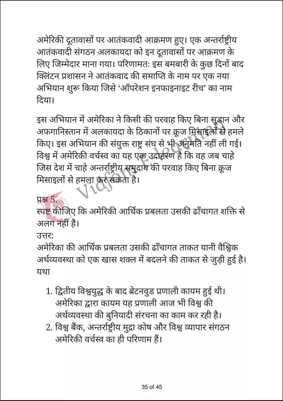 class 12 civics chapter 3 part a hindi medium35