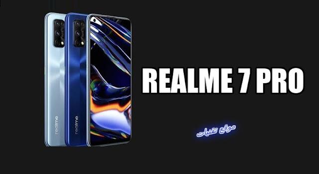 سعر ومواصفات هاتف Realme 7 Pro بمميزات رائعة