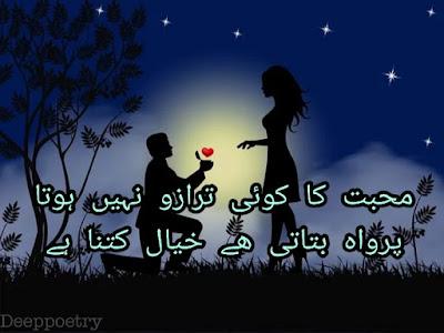 Love Poetry   Urdu Poetry   Romantic Poetry   2 Lines Poetry