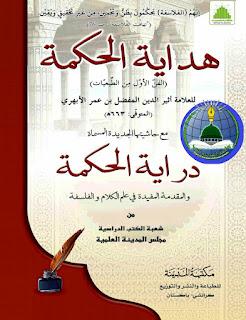 hidayat ul hikmat hashiya dur ayatul hikmat           📗 ھدایة الحکمة 📗     مع الحاشیة الجدیده المسماة