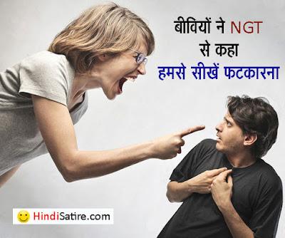 husband-wife-jokes, पति पत्नी जोक्स , NGT, pollution in Delhi
