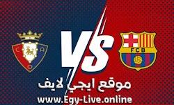 مشاهدة مباراة برشلونة وأوساسونا بث مباشر ايجي لايف بتاريخ 29-11-2020 في الدوري الاسباني