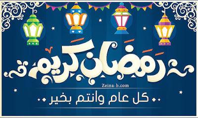 صور مكتوب عليها كل عام وانتم بخير رمضان كريم