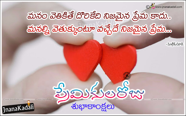 Here Best telugu love quotations for Valentines Day, February 14 Valentines Day quotes in telugu, Beautiful love quotes on Valentines Day, Valentines Day love quotes in telugu, Latest Telugu Language True Love Sayings,2020 Love Quotations in Telugu, Valentine's Day Best Telugu Love Pictures and Wallpapers, Telugu Love sms for valentines Day, True Love Pictures and Valentines Day Wallpapers nice images, Breakup Quotations in Telugu Language,Sad alone Love Quotes and Thoughts Wallpapers Pics.