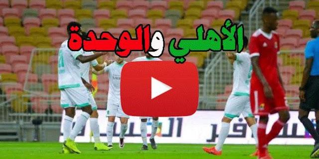 موعد مباراة الوحدة والأهلي السعودي بث مباشر بتاريخ 18-01-2020 كأس خادم الحرمين الشريفين