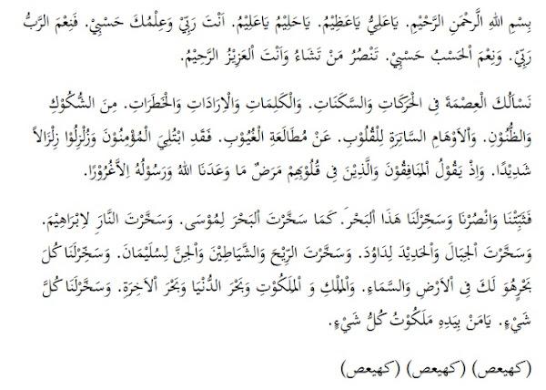 hizib bahar teks arab beserta artinya lengkap