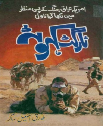 target-kahuta-novel-pdf-download