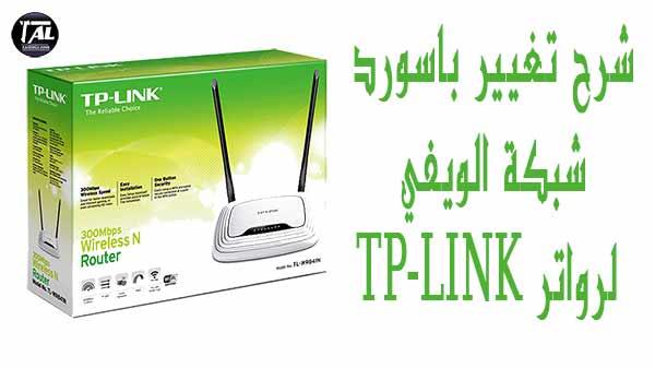 شرح تغيير الباسورد لراوتر TP-LINK