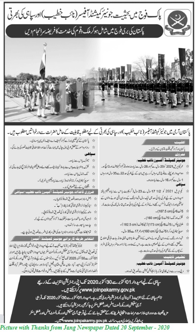 Join Pak Army 2020 as Junior Commissioned Officer and Sopahi Latest Apply Online Pak Army www.joinpakarmy.gov.pk