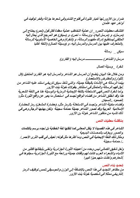 تحضير درس جميلة لشفيق الكمالي في اللغة العربية للسنة الثالثة الثانوي 9