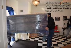 شركة نقل عفش من الرياض الى نجران 0509493129 افضل شركة نقل أثاث من الرياض لنجران مع الفك والتركيب والضمان باقل الاسعار