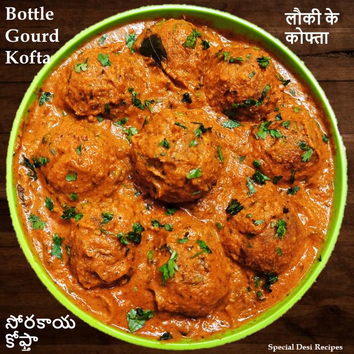 kofta recipe special desi recipes