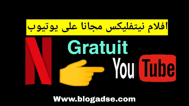 نتفليكس مجانا على يوتيوب