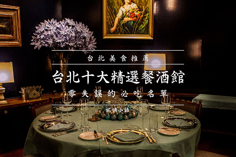【懶人包 2021】台北精選推薦 Bistro 餐酒館。零失誤的必吃名單