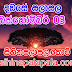 Lagna Palapala Ada Dawase  | ලග්න පලාපල | Sathiye Lagna Palapala 2019 | 2019-10-03