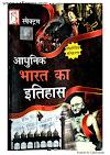 स्पेक्ट्रम आधुनिक भारत का इतिहास : सभी प्रतियोगी परीक्षा हेतु हिंदी पीडीऍफ़ पुस्तक | Spectrum History of Modern India : For All Competitive Exam Hindi PDF Book
