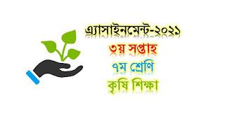 ৩য় সপ্তাহ (সপ্তম) ৭ম শ্রেণির কৃষি শিক্ষা এসাইনমেন্ট সমাধান ২০২১। class 7 agriculture assignment 3rd week 2021