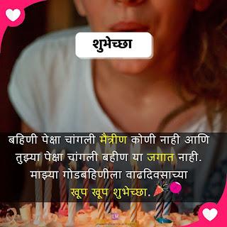 Happy Birthday Wishes In Marathi, वाढदिवसाच्या हार्दिक शुभेच्छा, Happy Birthday Wishes for sister In Marathi